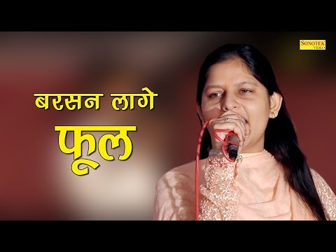 बरसन लागे फूल | Barsan Laage Phool | Raisena Ragni Compitition 2017