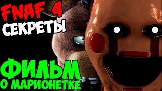 Five Nights At Freddy s 4 НОВЫЙ ФИЛЬМ О МАРИОНЕТКЕ