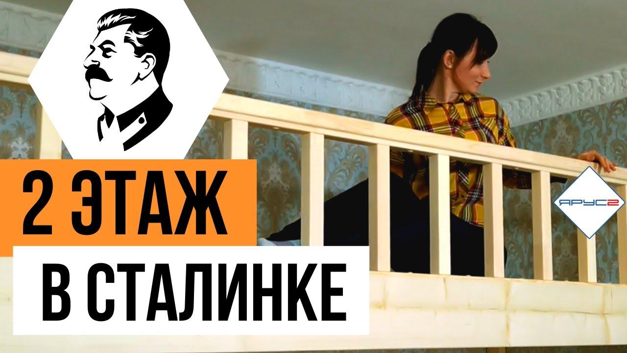 Второй Ярус В Сталинке - YouTube