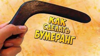 Как сделать бумеранг из фанеры(Ссылка на чертёж ..., 2016-11-24T21:15:07.000Z)