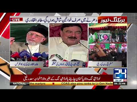 PTI Leader Sheikh Rasheed Media Talk In Rawalpindi