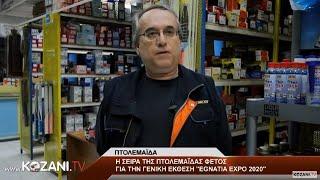 Με το βλέμμα στραμμένο στην Egnatia Expo 2020