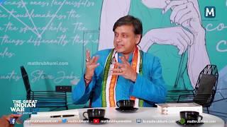നമ്മുടെ ഭരണഘടന മോദിക്കും കൂട്ടര്?ക്കും ഇഷ്ടമല്ല: ശശി തരൂര്?   Conversation  Shashi Tharoor  Part 6.