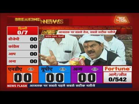 Lok Sabha Election Results 2019 LIVE | किसकी जीत किसकी हार ? कौन बनाएगा देश की सरकार