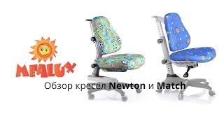 видео Кресло компьютерное детское Champion Mealux Y-718