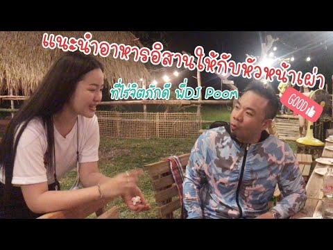 กินอาหารอิสานกับหัวหน้าเผ่า พี่ DJ Poom(คนหัวครัว) ที่ไร่จิตภักดี [สีนุ่น Channel]