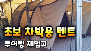 초보 차박용 텐트 차박텐트 코베아 투어링 재입고