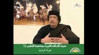 خطاب معمر القذافي بتاريخ 30 أبريل 2011 كاملاً بمناسبة القرضابية