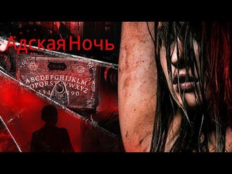 Новые Ужасные Филмы/2019/Новинки только у нас HD - Ruslar.Biz