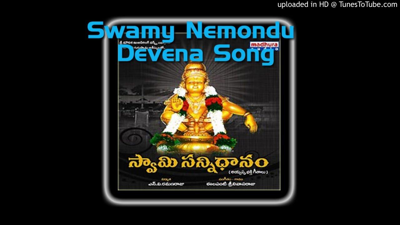 Swamy Nemondu Devena Song Telugu