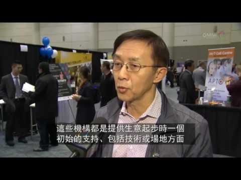 Omni News - Small Business Forum (Cantonese)
