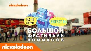 Большой фестиваль комиксов 2017 | Nickelodeon Россия