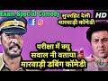 परीक्षा मे सवाल क्यु नी वताया सुपरहिट मारवाड़ी कॉमेडी | Exam Special Funny Marwadi Dubbed Comedy 2017