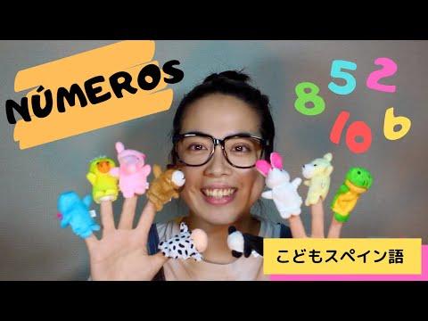 NÚMEROS スペイン語で数を数えてみよう!
