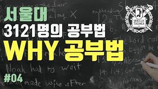 서울대3121명이 공통적으로 쓰는 공부법을 공개합니다.