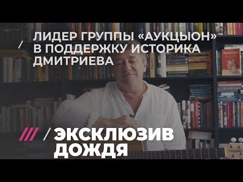 Три новых песни от лидера группы «Аукцыон» в поддержку историка Юрия Дмитриева