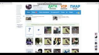 Как узнать кто заходил на вашу страницу Вконтакте)(, 2016-05-24T08:03:31.000Z)