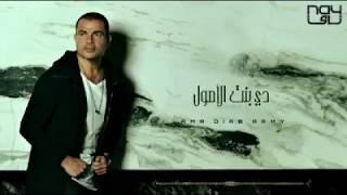 انتى زى مانتى - فوكال بدون موسيقي - عمرو دياب