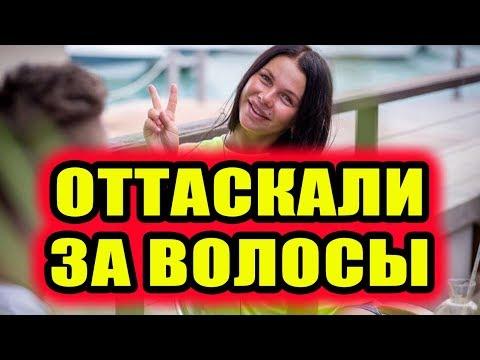 Дом 2 новости 11 мая 2018 (11.05.2018) Раньше эфира