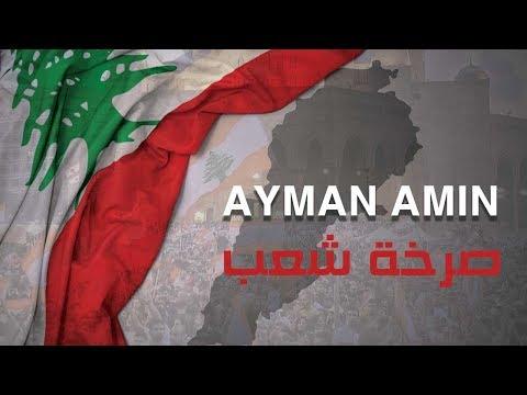 Ayman Amin - Sarkhet Sha3eb (Official Video) | ايمن امين - صرخة شعب