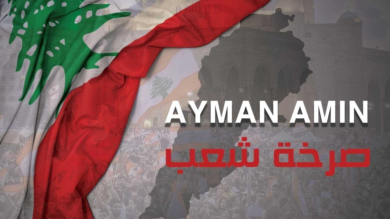 Ayman Amin - Sarkhet Sha3eb (Official Video)   ايمن امين - صرخة شعب