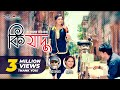 Ki Jadu | Kazi Shuvo & Mariya | Bangla New Song 2017 | Full HD