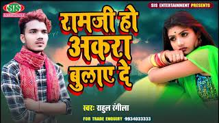 रामजी हो ऐकरा बुलाए द Rahul Rangila ka super hit song 2021 Ram ji ho akra bulay da