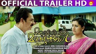 Marubhoomiyile Mazhathullikal Official Trailer HD