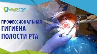 гигиена полости рта.  Как часто и почему стоит проводить профессиональную гигиену полости рта? 12