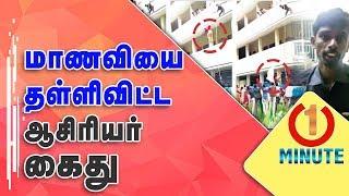 Coimbatore college girl death | மாணவியை தள்ளிவிட்ட ஆசிரியர் கைது | Police arrest the trainer