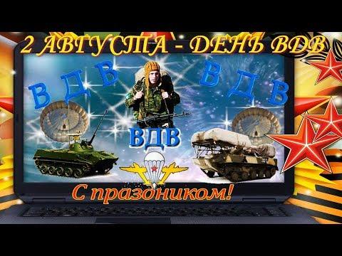 2 августа день воздушно десантных войск! Красивое и оригинальное поздравление Войску дяди Васи!