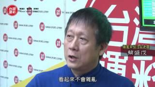 2015台灣運彩績優經銷商影片