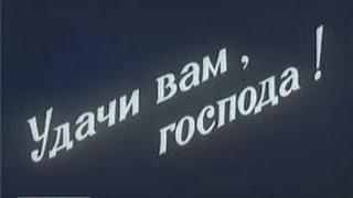 """Лучшие моменты Советского кино: """"Удачи Вам, господа!"""""""
