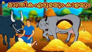 Malayalam Stories - മാന്ത്രിക എരുമയും കാളയും | Malayalam Fairy Tales | Moral Stories | Koo Koo TV