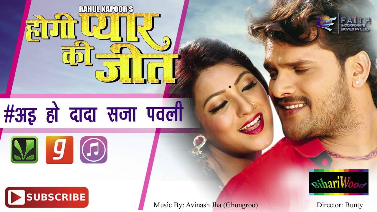 Khesari Lal Yadav Sad Song - Aai Ho Dada #आई हो दादा सजा पवली #Bhojpuri New  Songs