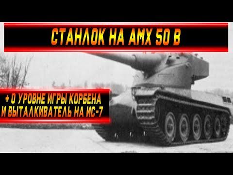 Станлок на AMX 50 B | О уровне игры Корбена | ГОРЕНИЕ от союзного ИС-7 | О стримах других игр