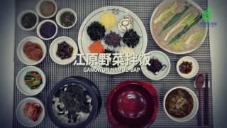 江原野菜拌饭 中 國 語