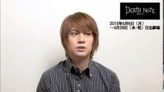 『デスノート The Musical』夜神月(らいと)役の浦井健治さんよりコメ...