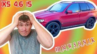 БМВ Х5 Е53 4.6is восстановление #1!!! Купил икса и сразу начались расходы!!! Новый проект!!!