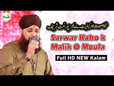 Sarwar kahoon ke malik o Mola Kaho | owais Raza qadri 2018