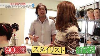 宝塚ビューティアカデミー「90日の挑戦」アシスタント美容師を3ヶ月でス...