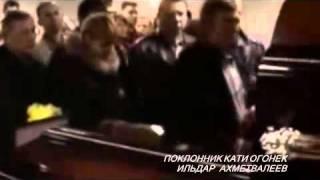 -ПАМЯТИ КАТИ ОГОНЕК И КРУГА-- - YouTube.flv