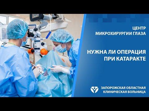 Подготовка к операции при катаракте.