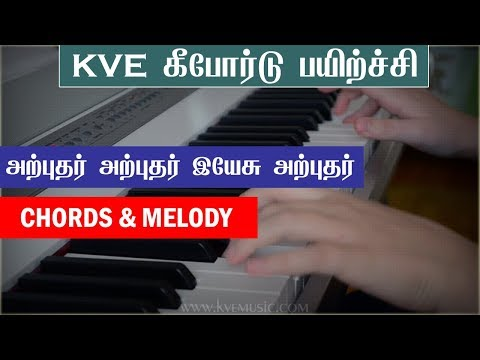 Arpudhar Arpudhar Yesu-Song Notes(Chords,melody)-  Tamil Keyboard And Piano Notes- KVE MUSIC
