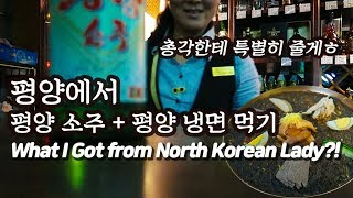 ?? What I could do in Pyongyang 평양에서 꼭 해야할 것들 Episode 2
