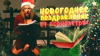 Порноактрисы читают сказку на Новый Год / Сидя на секс-машине(В новом видео наши порноактрисы поздравляют вас с наступающим Новым Годом! В качестве подарка они подготов..., 2016-12-31T11:09:06.000Z)