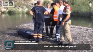 مصر العربية | شاب سوري يقضي غرقًا أثناء محاولته انتشال