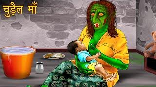 Chudail Maa   Dayan   Hindi Cartoon   Stories in Hindi   Horror Stories   Hindi Kahaniya