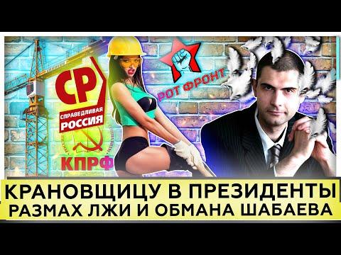 Крановщицу в президенты   Размах лжи и обмана Шматко-Шабаева   AfterShock.News