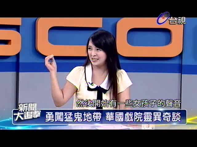 新聞大追擊 2013-08-10 pt.4/5 鬼月禁忌多